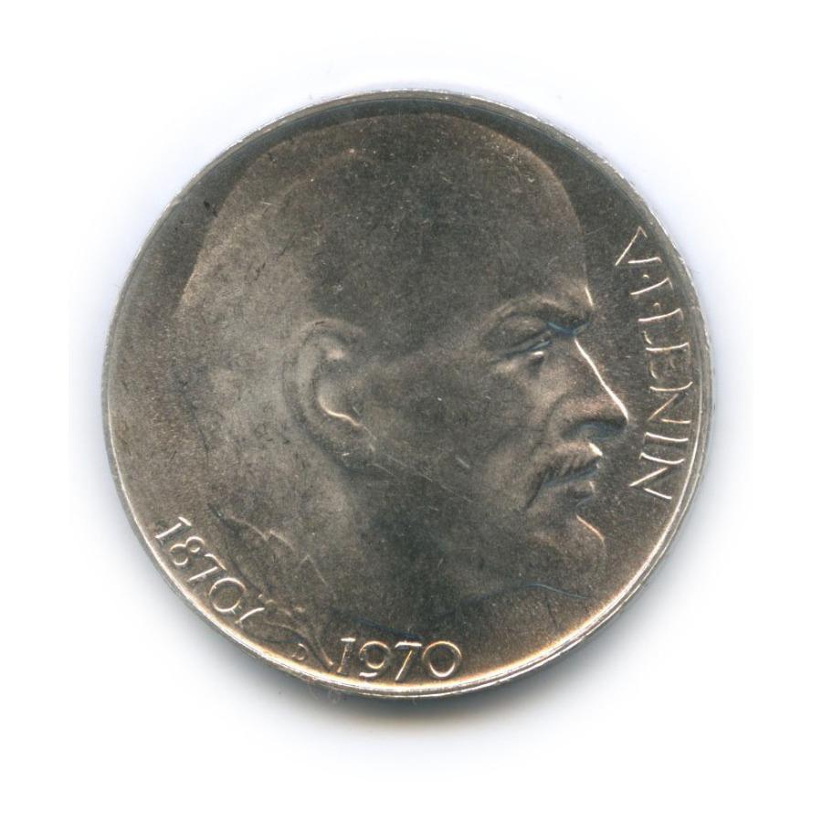 50 крон - 100 лет содня рождения В. И. Ленина 1970 года (Чехословакия)