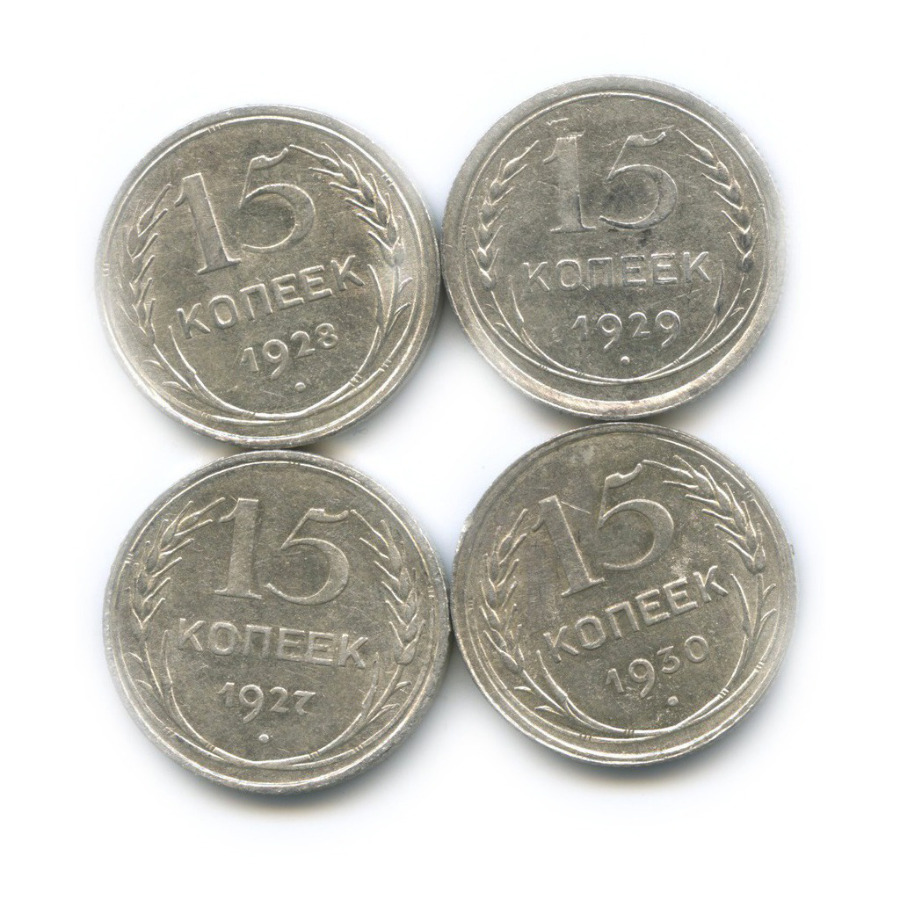 Набор монет 15 копеек 1927-1930 (СССР)