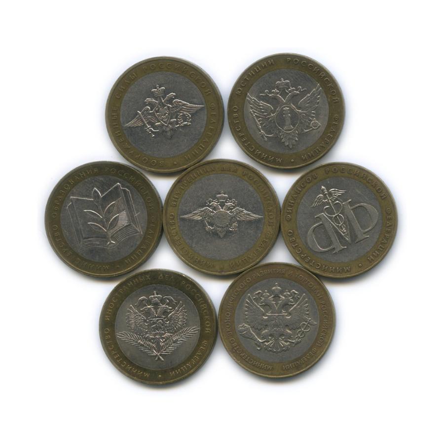 Набор монет 10 рублей - Министерства РФ 2002 года (Россия)