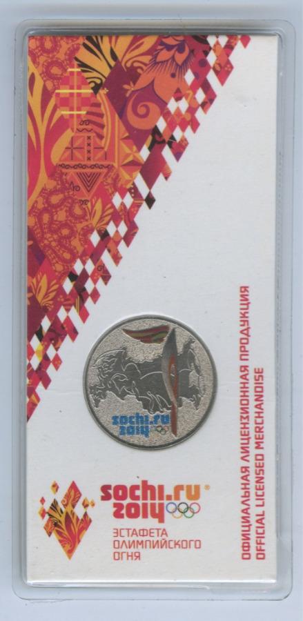 25 рублей — XXII зимние Олимпийские Игры иXIзимние Паралимпийские Игры, Сочи 2014 - Факел (цветная эмаль, вблистере) 2014 года СПМД (Россия)