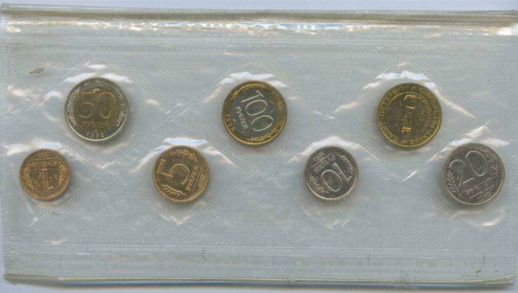 Набор монет России (сжетоном, взапайке) 1992 года СПМД (Россия)
