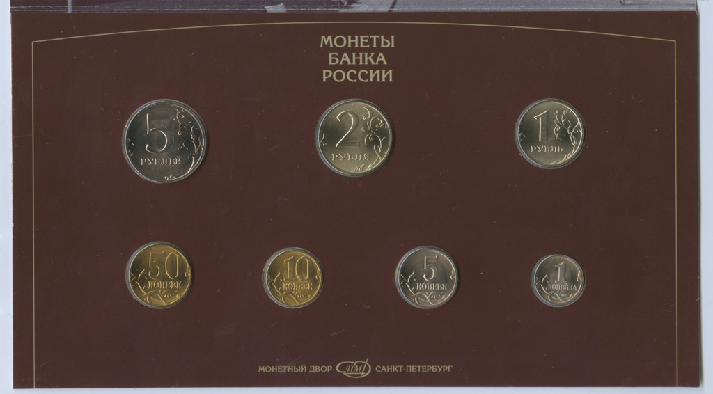 Набор монет России вбуклете «Набор монет банка России» 1997 года СПМД (Россия)