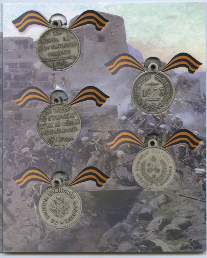 Набор медалей вальбоме «Коллекция царских памятных медалей» (копии)
