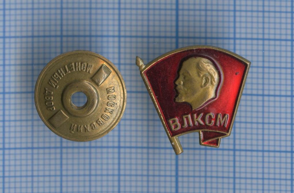 Знак «ВЛКСМ» (тяжелый, латунь) ММД (СССР)