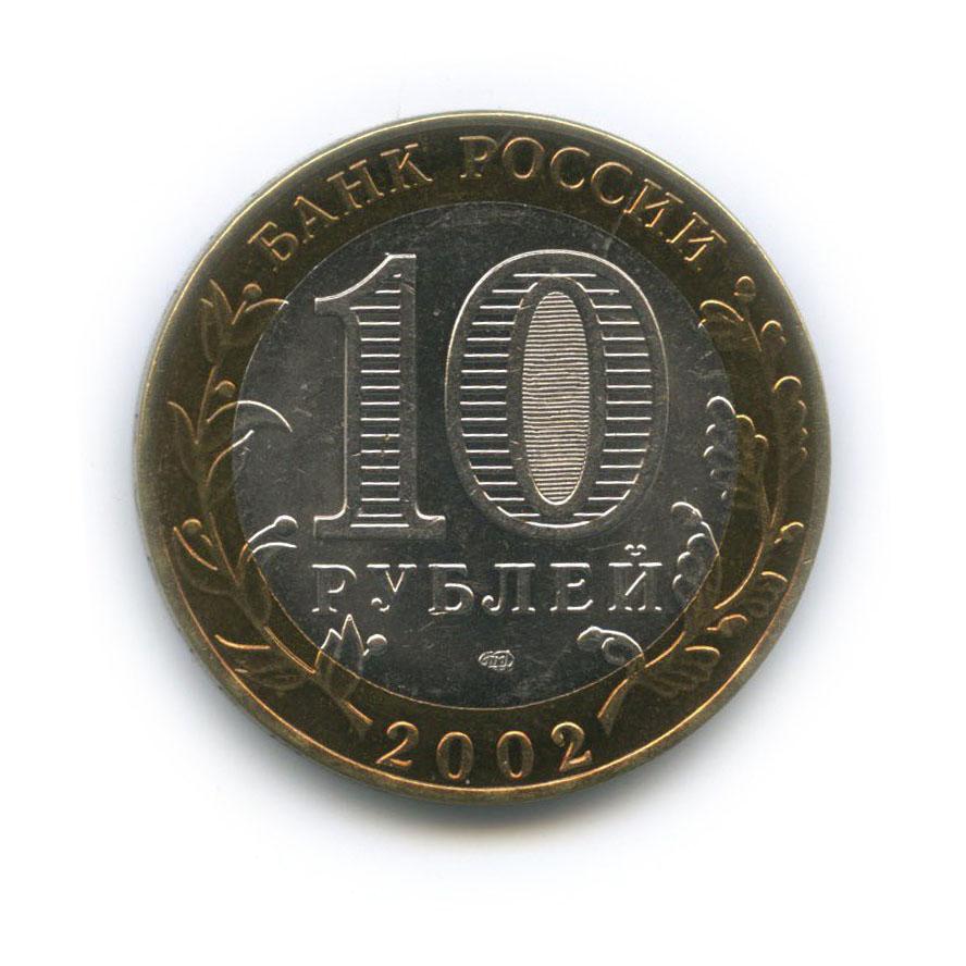 10 рублей — Министерство финансов Российской Федерации 2002 года (Россия)