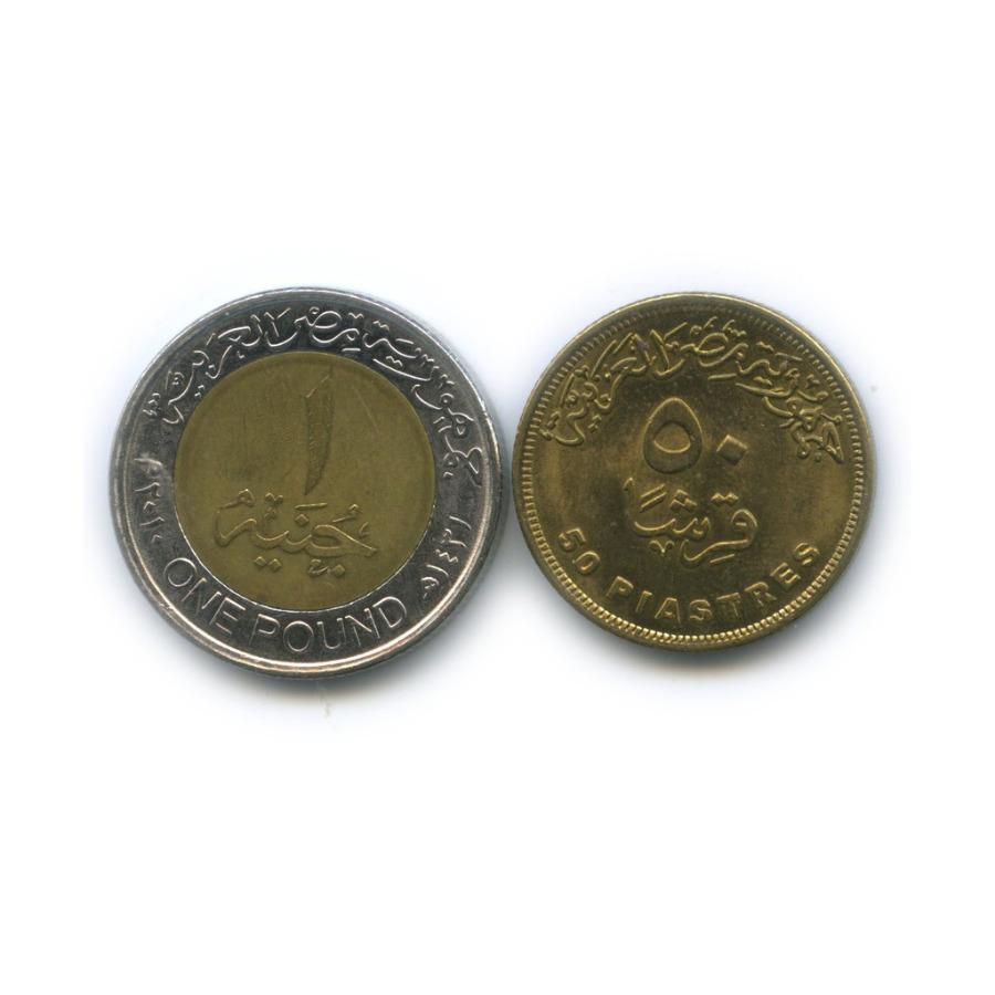 Набор монет 2007, 2010 (Египет)