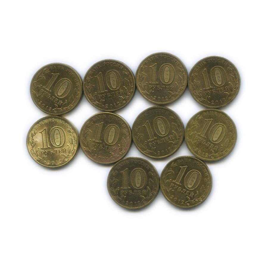 Набор юбилейных монет 10 рублей 2011-2013 (Россия)