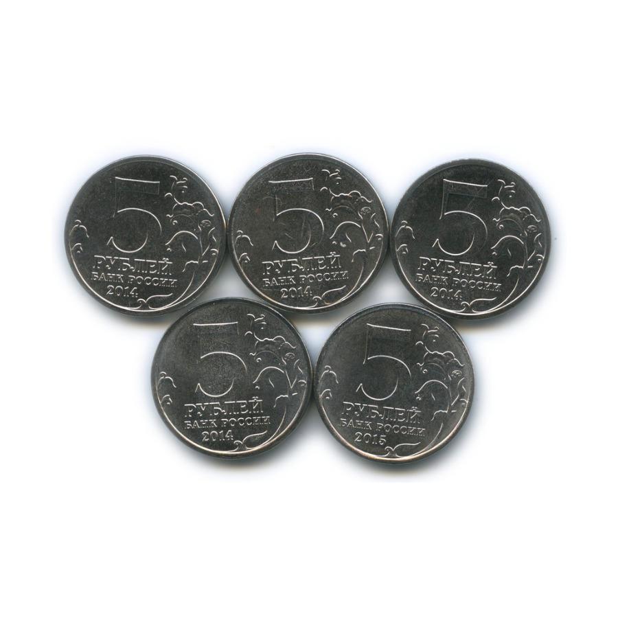 Набор монет 5 рублей - Великая Отечественная война 1941-1945 гг. 2014 года (Россия)