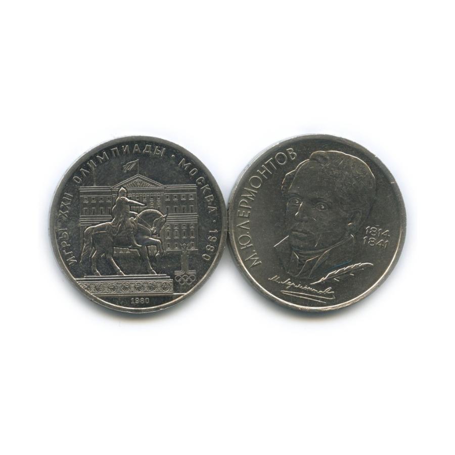Набор юбилейных монет 1 рубль 1980, 1989 (СССР)