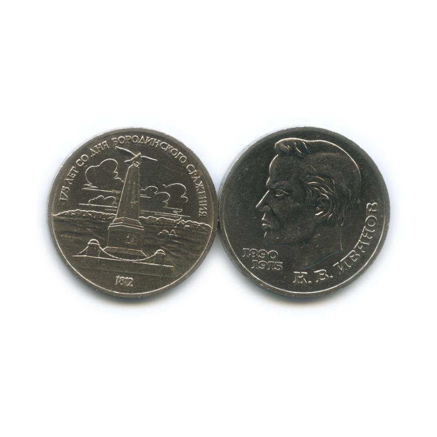 Набор юбилейных монет 1 рубль 1987, 1991 (СССР)