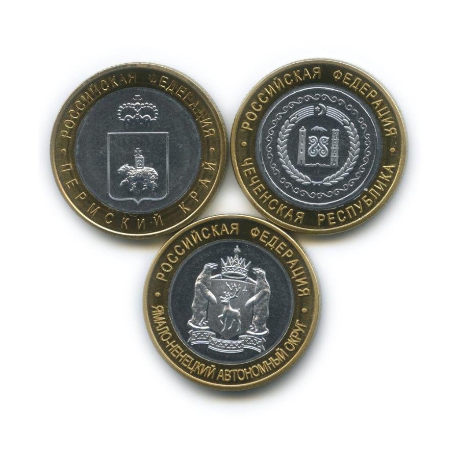 Набор жетонов «10 рублей 2010 - Ямало-Ненецкий АО, Чеченская Республика, Пермский край» (копии) (Россия)