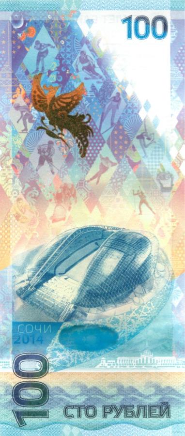 100 рублей - Олимпиада вСочи-2014 (красивый номер) 2014 года (Россия)