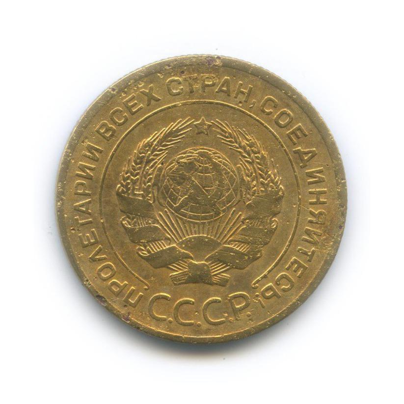 5 копеек 1929 года (СССР)