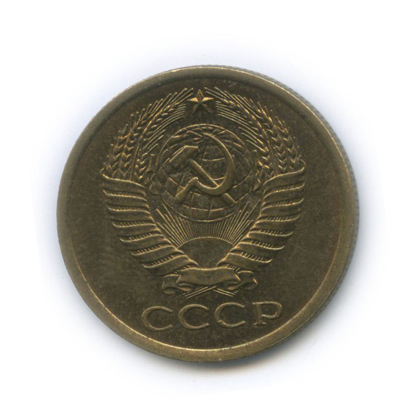 5 копеек (вхолдере) 1976 года (СССР)