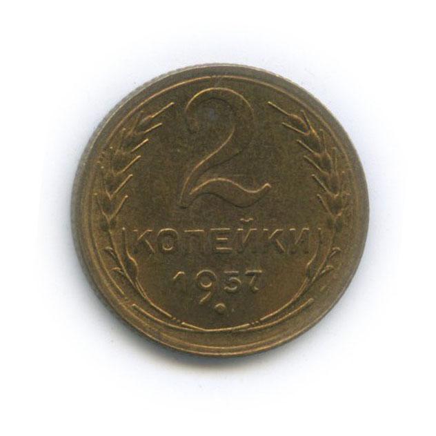 2 копейки (вхолдере) 1957 года (СССР)