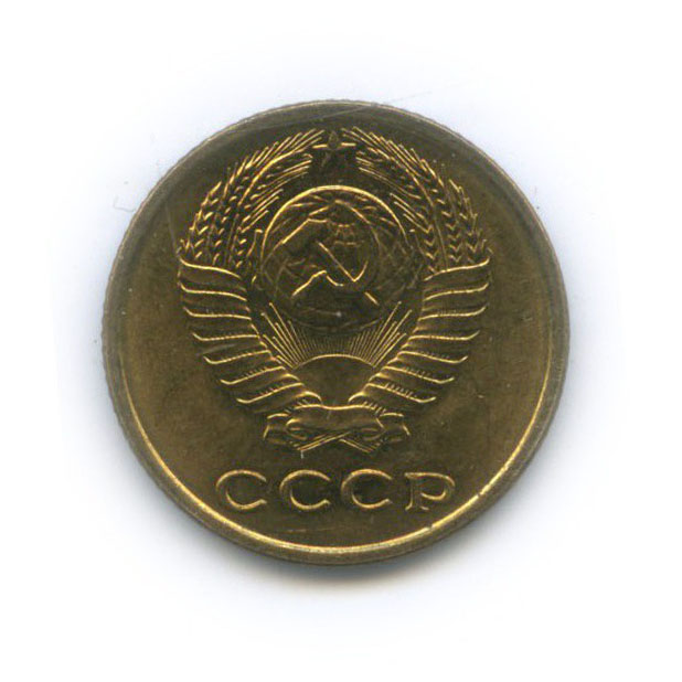 2 копейки (вхолдере) 1977 года (СССР)