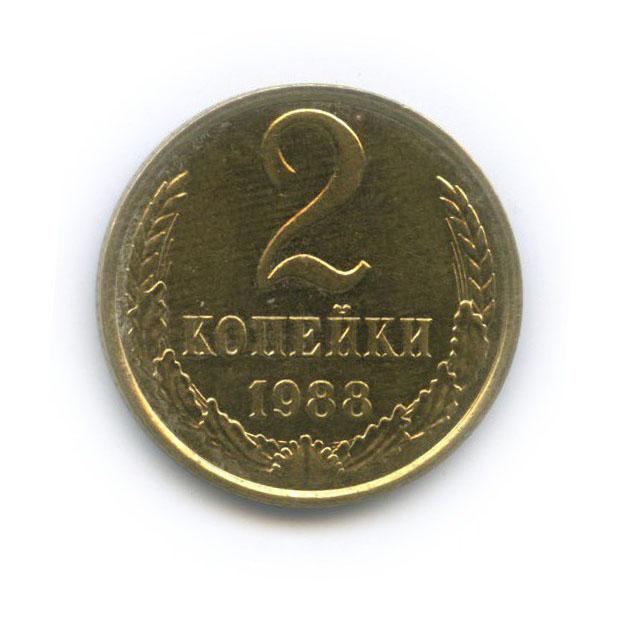 2 копейки (вхолдере) 1988 года (СССР)
