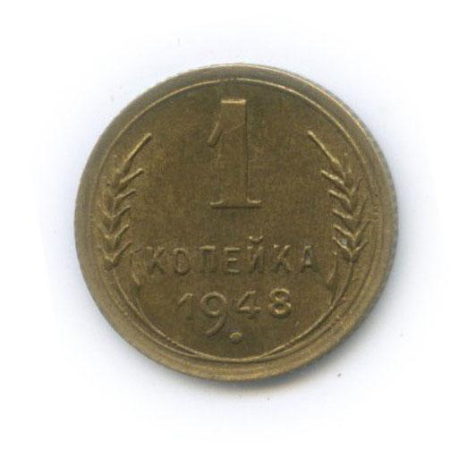 1 копейка (вхолдере) 1948 года (СССР)