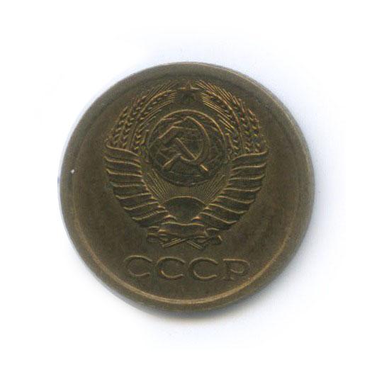1 копейка (вхолдере) 1965 года (СССР)