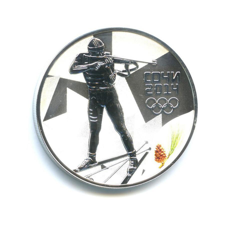 3 рубля - Олимпийские игры, Сочи 2014 - Биатлон (ссертификатом) 2014 года (Россия)