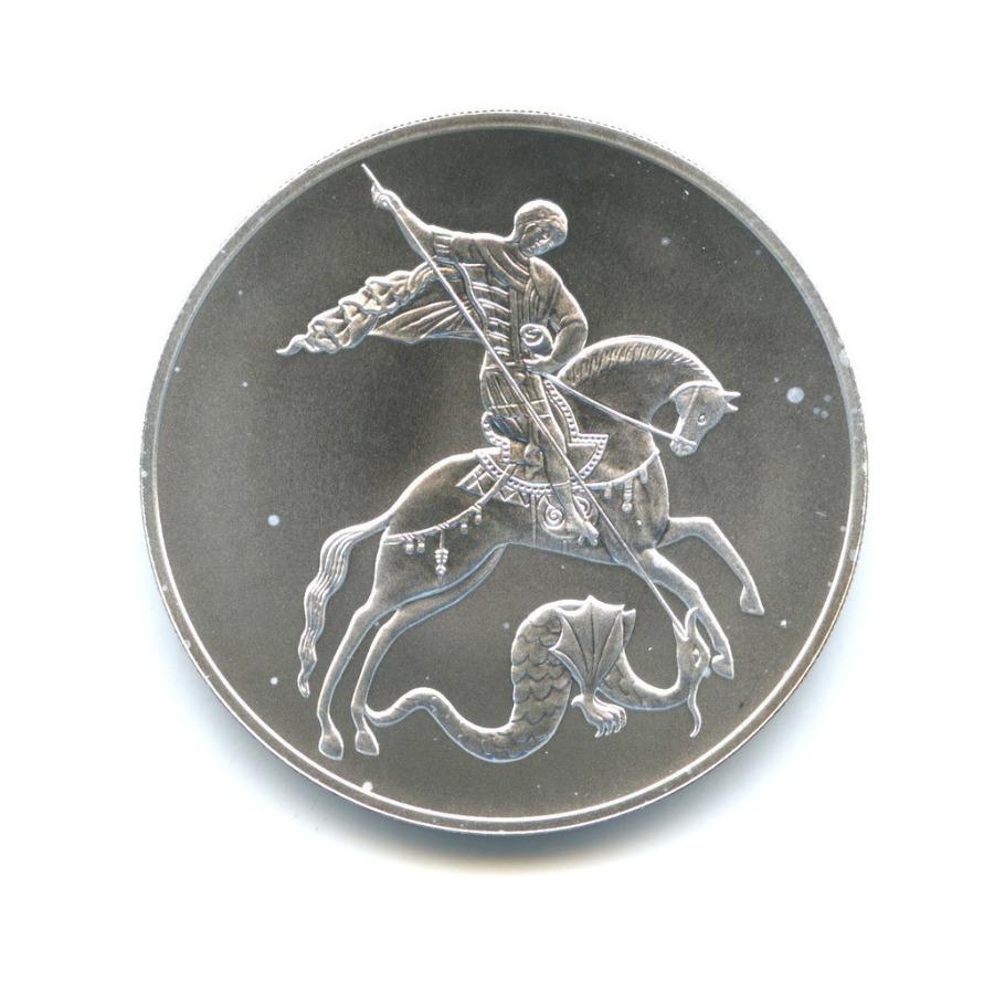 3 рубля — Георгий Победоносец 2010 года (Россия)