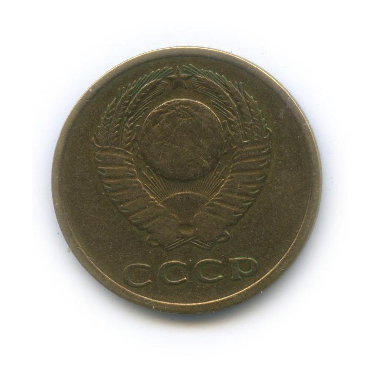 3 копейки (шт. 2.2) 1966 года (СССР)