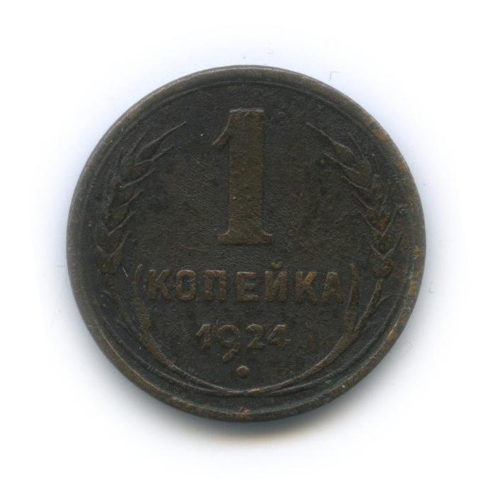 1 копейка (гладкий гурт) 1924 года (СССР)