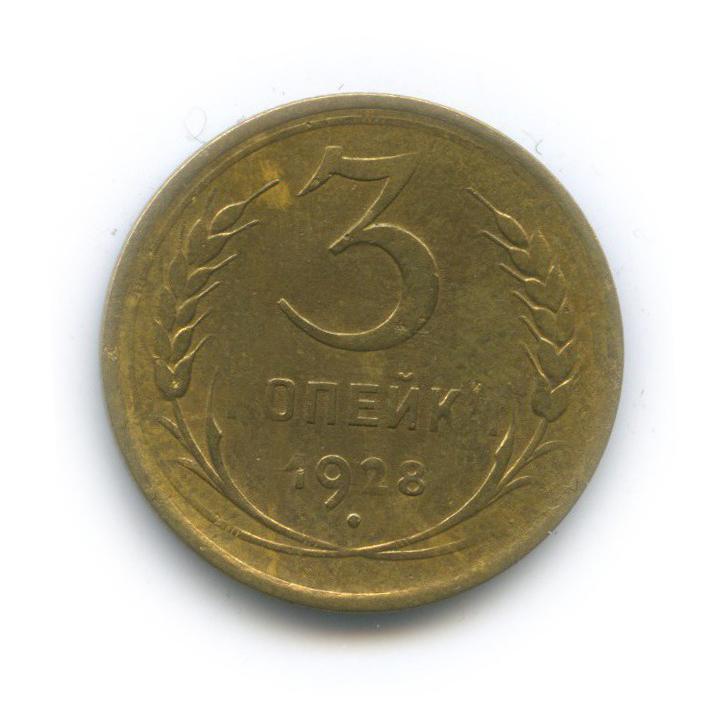 3 копейки (шт. 20 коп) 1928 года (СССР)