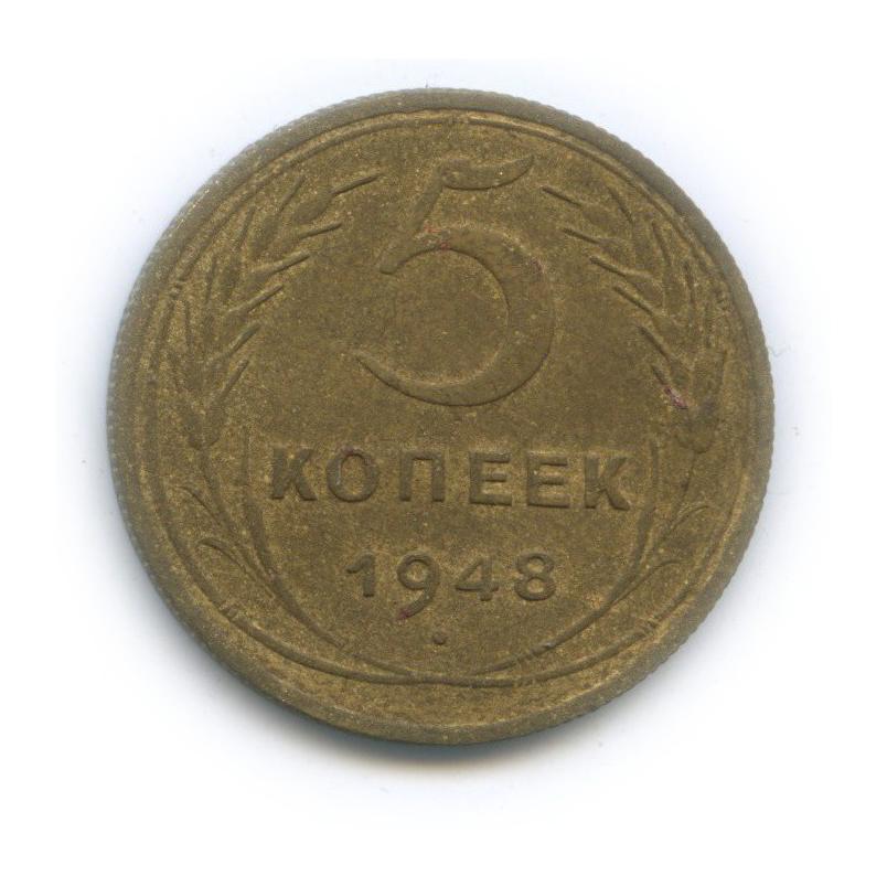 5 копеек (шт. 1.11А, Федорин №54) 1948 года (СССР)