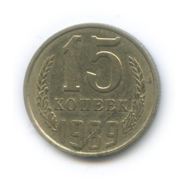 15 копеек (брак заготовки) 1989 года (СССР)