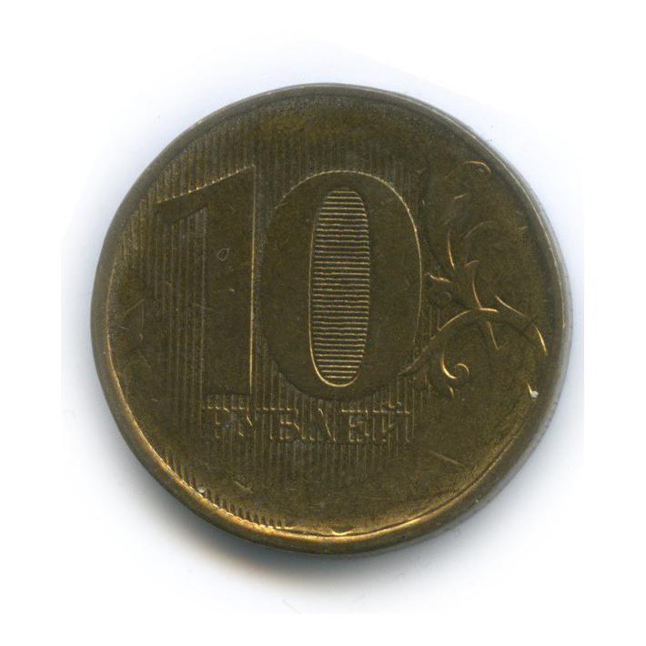 10 рублей (брак - непрочекан) 20?? (Россия)