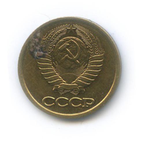1 копейка (брак - смещение аверс/реверс) 1990 года (СССР)