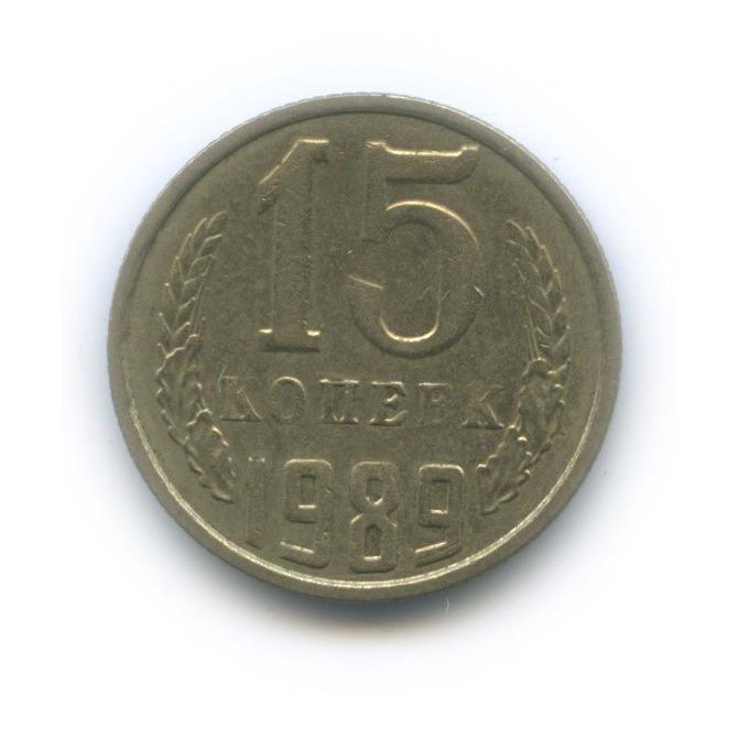 15 копеек (брак - непрочекан) 1989 года (СССР)