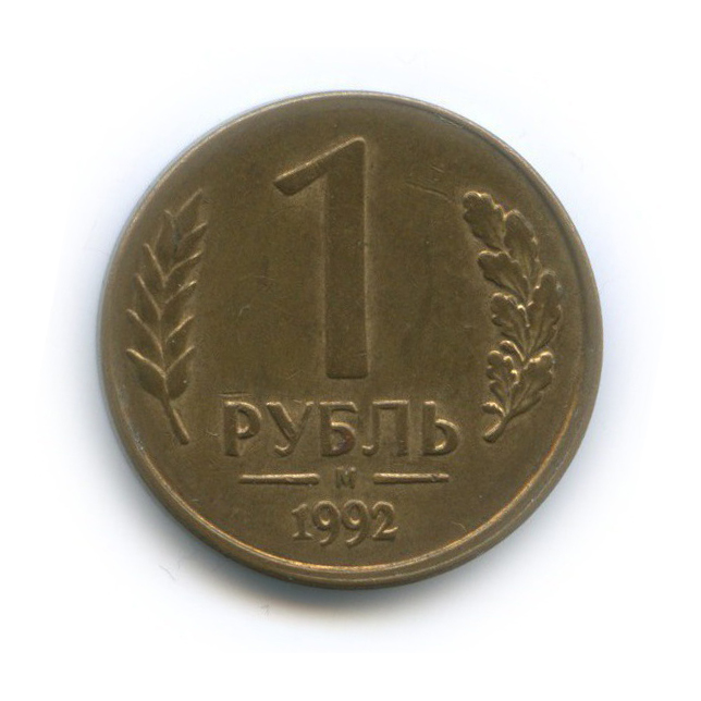 1 рубль (брак - смещение канта) 1992 года М (Россия)