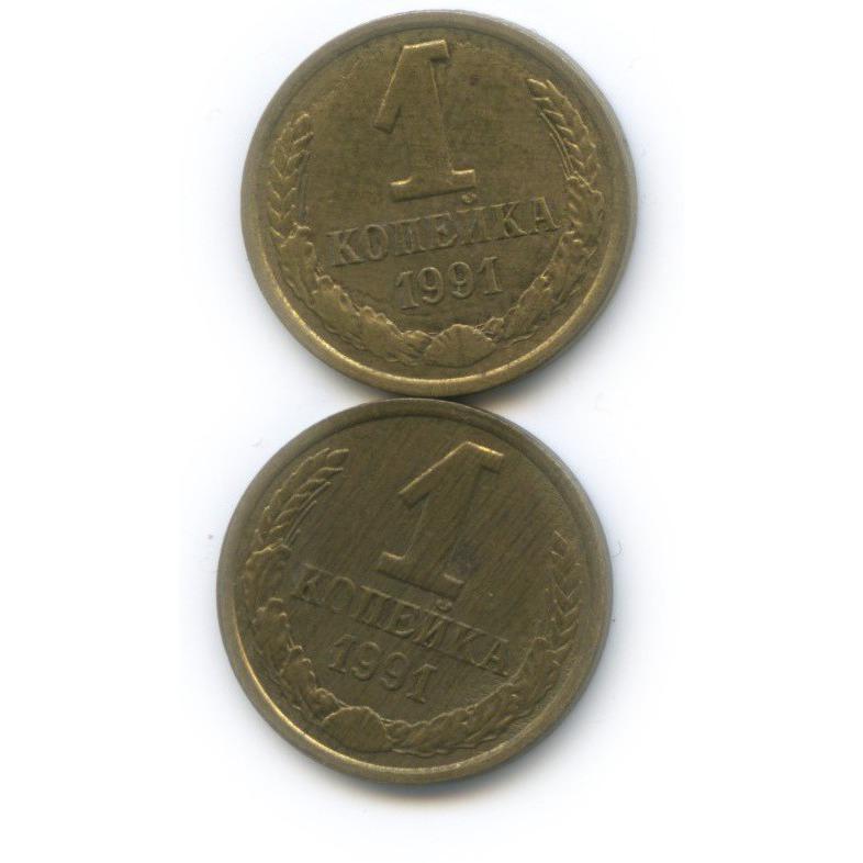 Набор монет 1 копейка (раскол штемпеля) 1991 года Л (СССР)