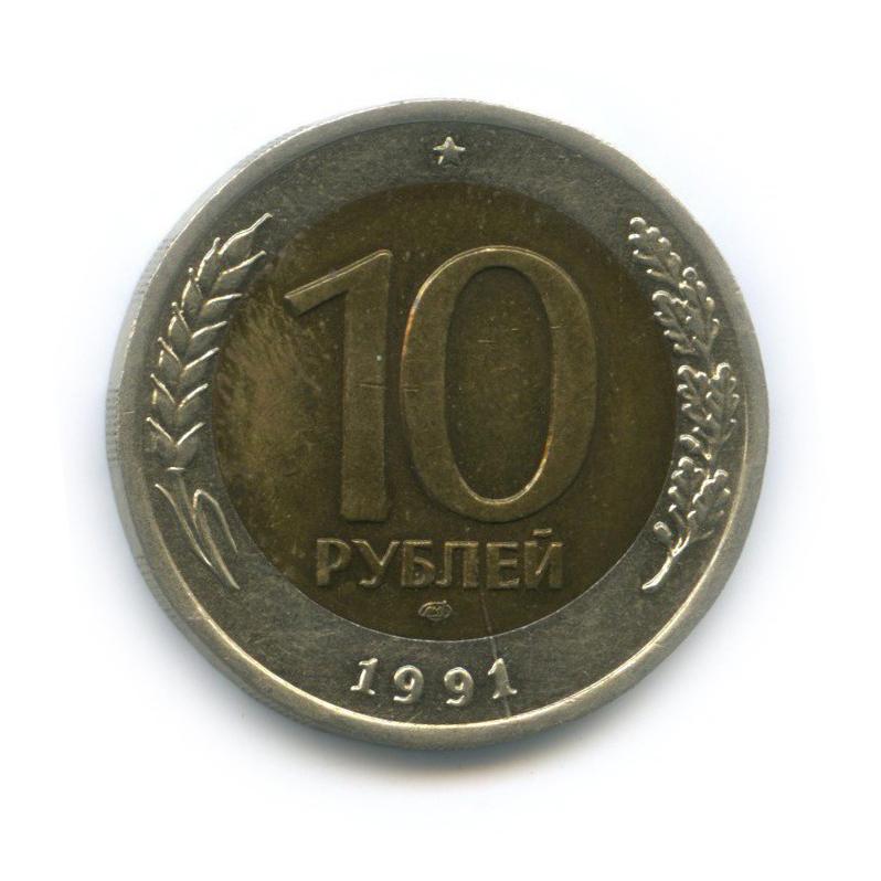 10 рублей (брак - раскол штемпеля, смещение внутренней вставки) 1991 года ЛМД (СССР)