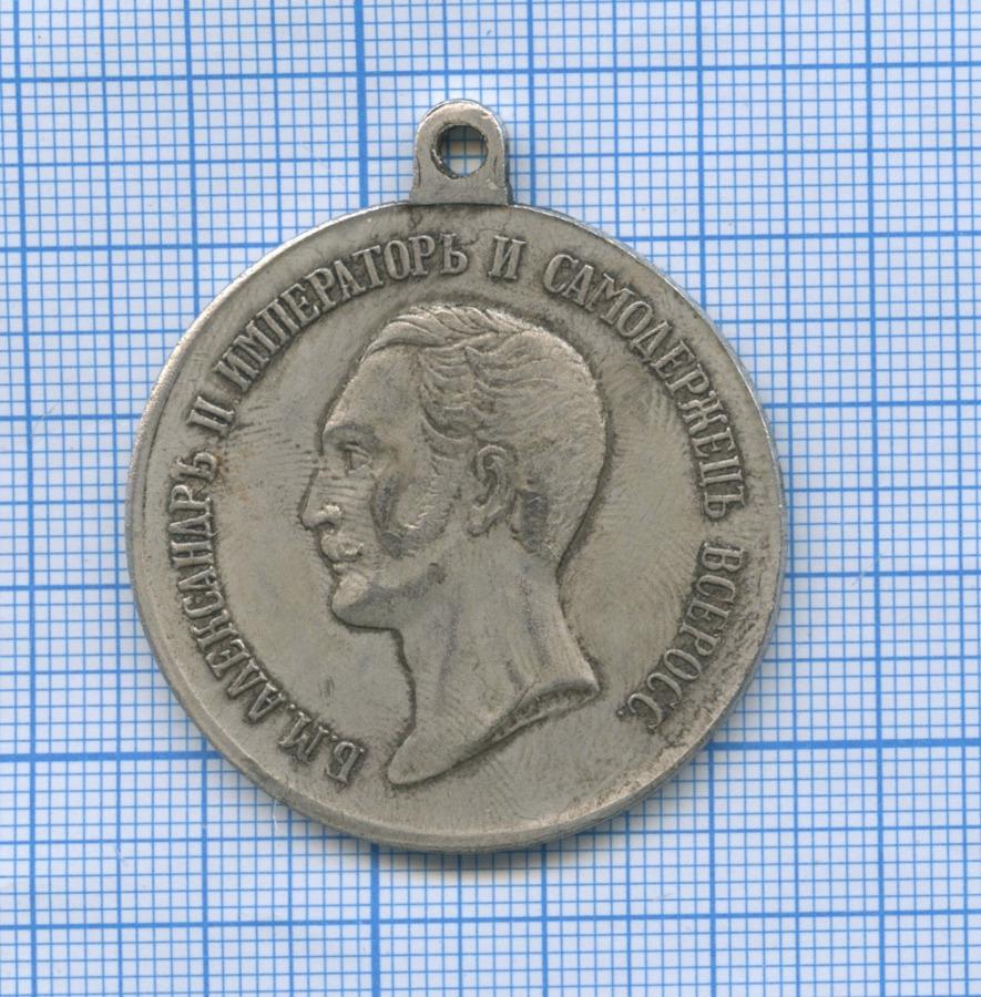 Медаль «Захрабрость -Б. М. Александр IIИмператор иСамодержавец Всероссийский» (копия)