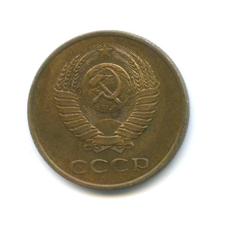 3 копейки 1984 года (СССР)