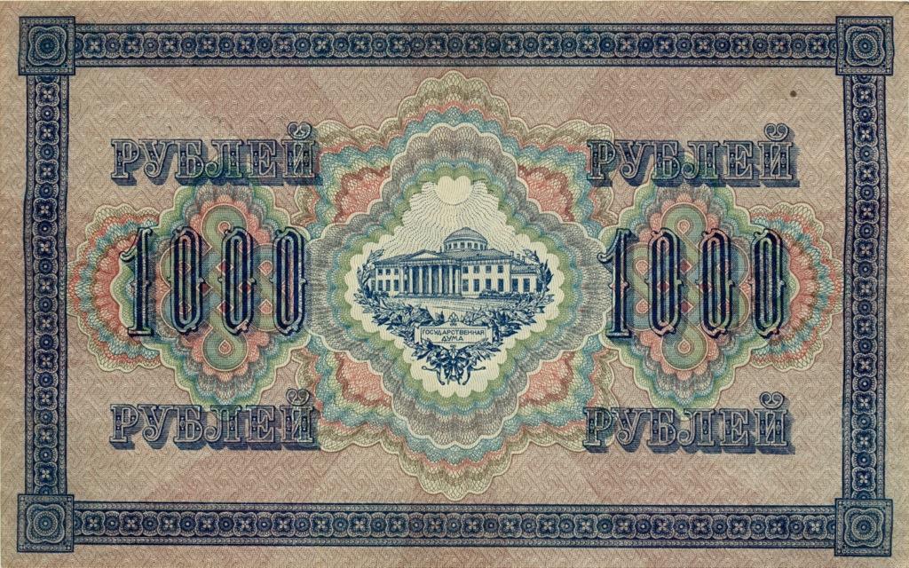 1000 рублей 1917 года Шипов (Российская Империя)