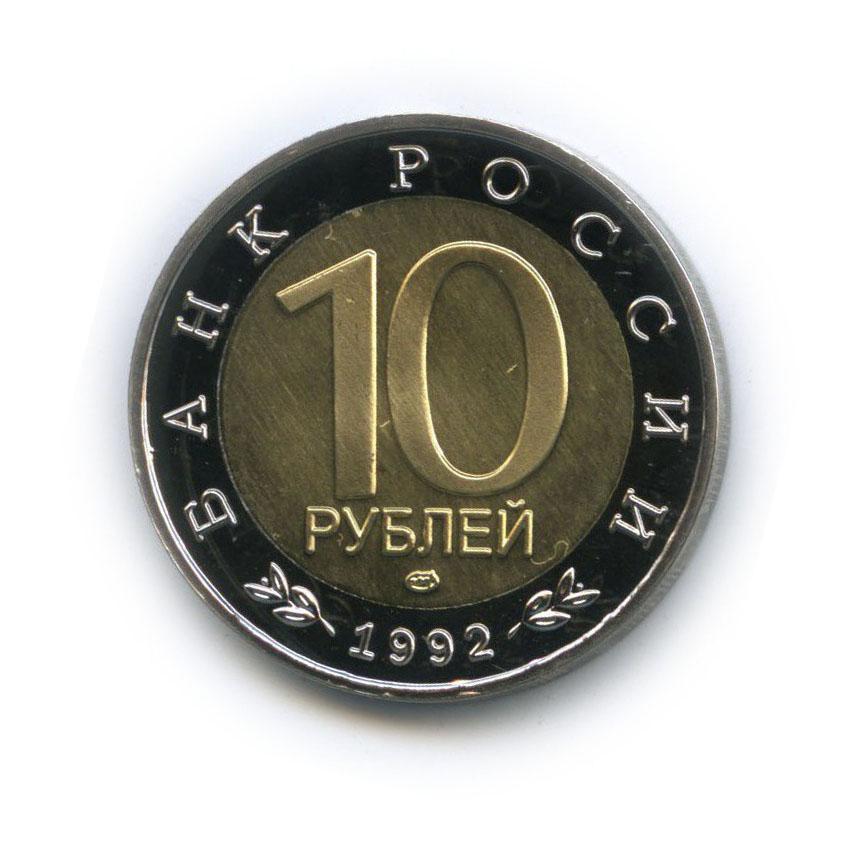 Жетон «10 рублей - Красная книга - Краснозовая казарка» (копия) (Россия)