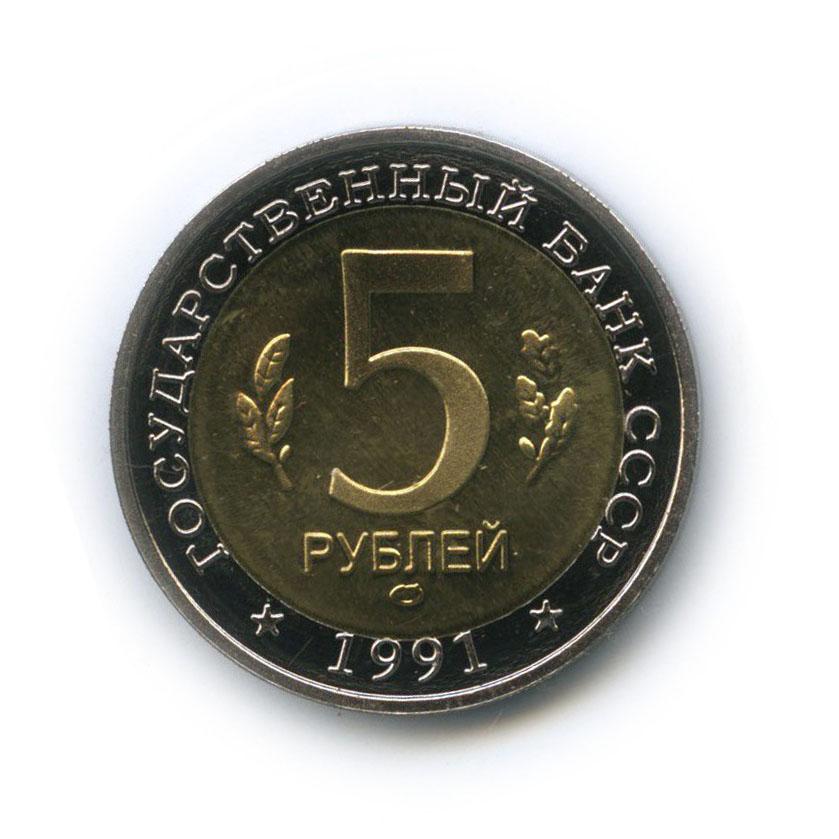 Жетон «5 рублей - Красная книга - Винторогий козел» (копия) (Россия)