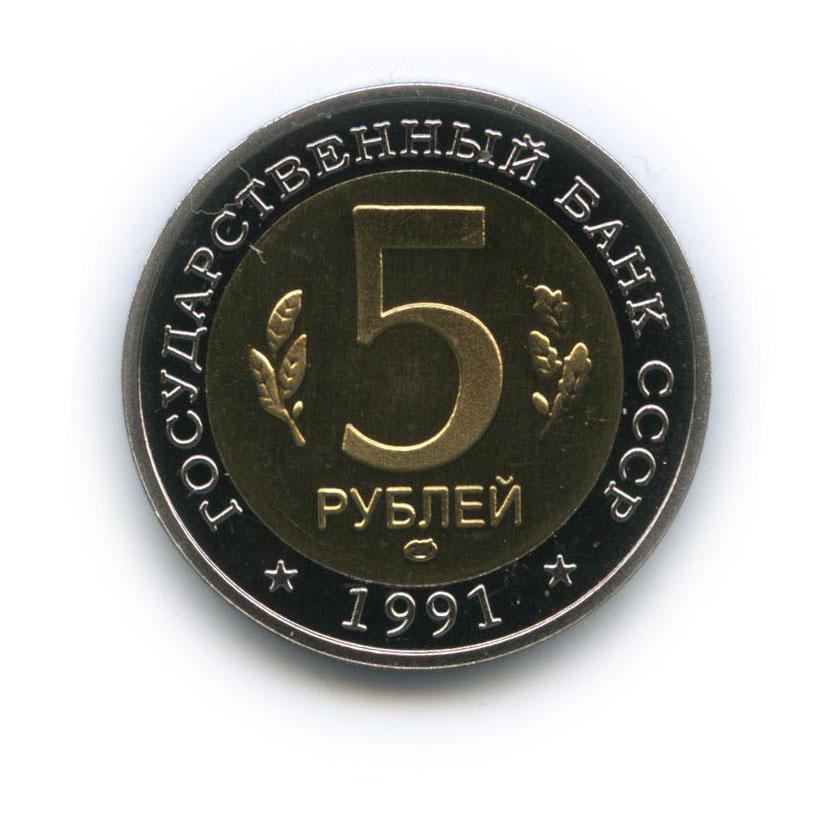 Жетон «5 рублей - Красная книга - Рыбный филин» (копия) (Россия)