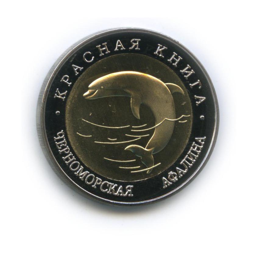 Жетон «50 рублей - Красная книга - Черноморская афалина» (копия) (Россия)