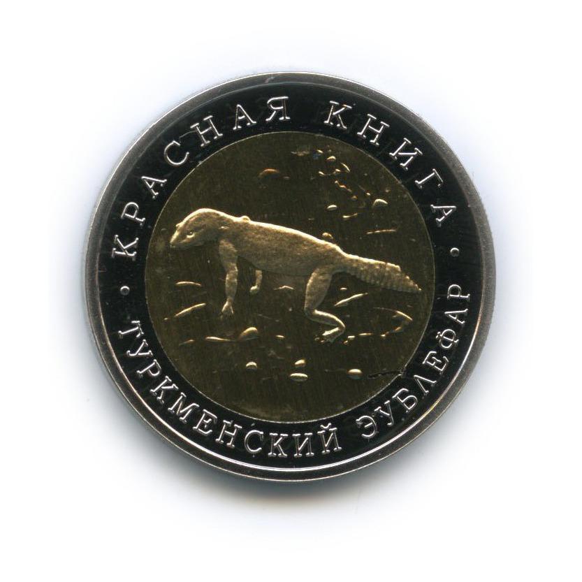 Жетон «50 рублей - Красная книга - Туркменский эублефар» (копия) (Россия)