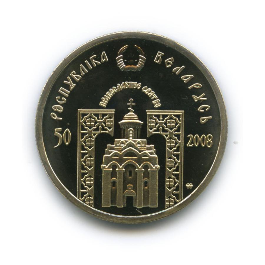 Жетон «Преподобная Евфросиния Полоцкая»