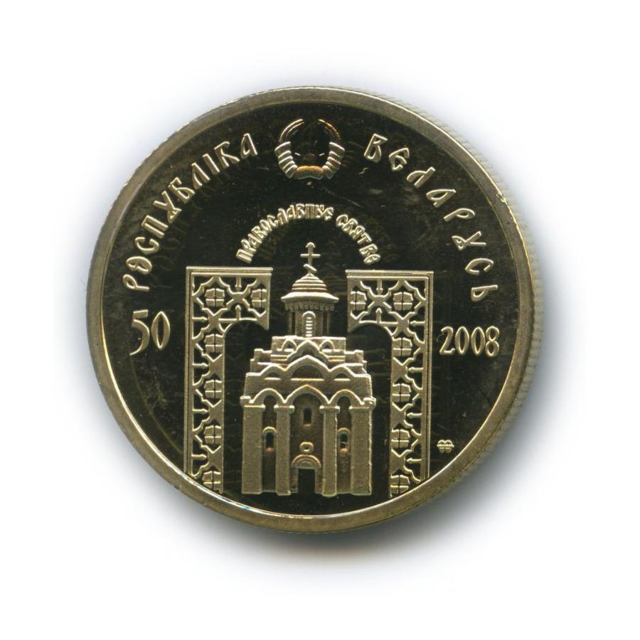 Жетон «Преподобный Сергий Радонежский»