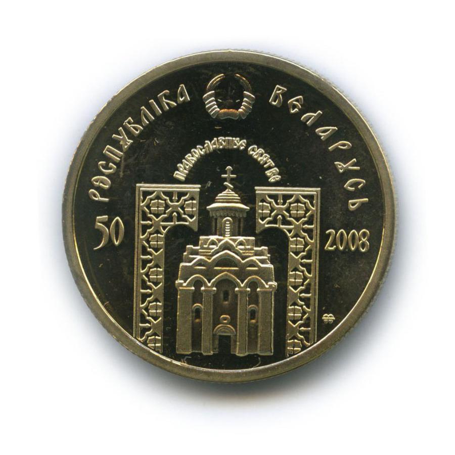 Жетон «Великомученик ицелитель Пантелеимон»