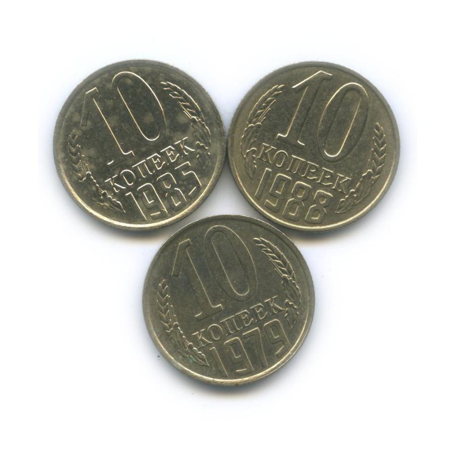 Набор монет 10 копеек (брак - разворот аверс/реверс) (СССР)