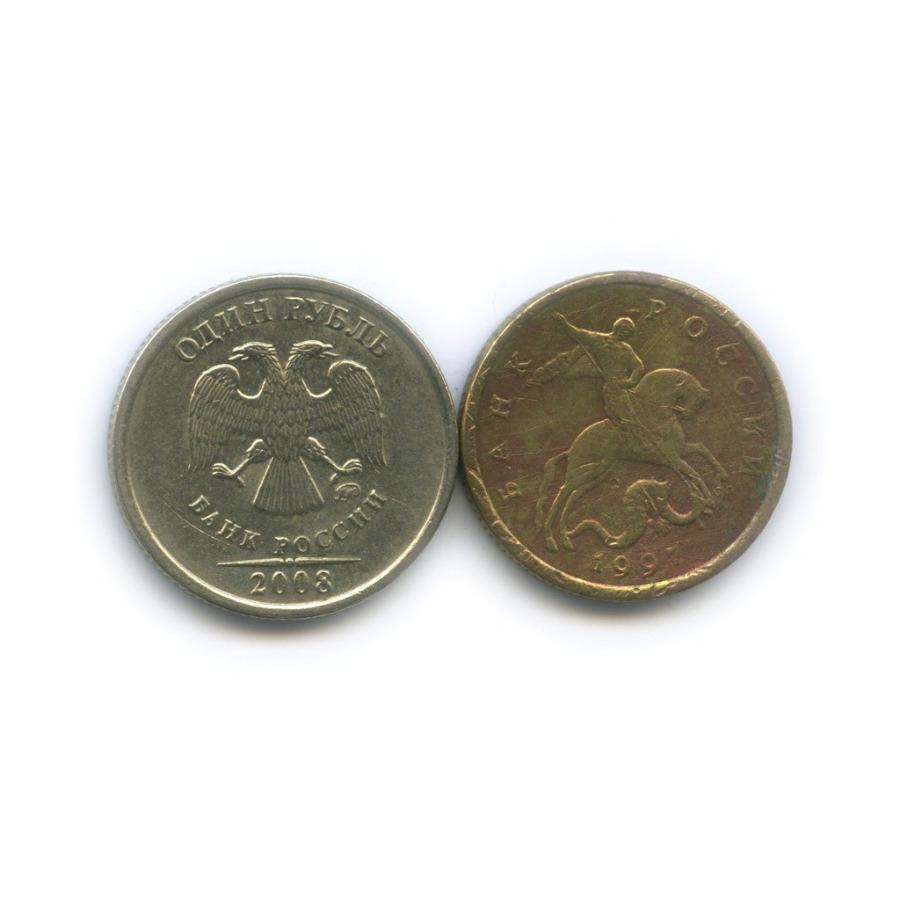 Набор монет России (брак - разворот аверс/реверс) 1997, 2008 (Россия)