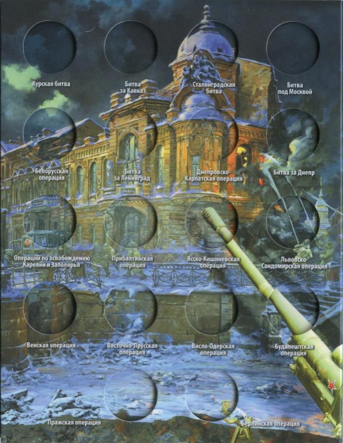 Альбом для монет «70-летие Победы вВеликой Отечественной войне 1941-1945 гг.» (Россия)